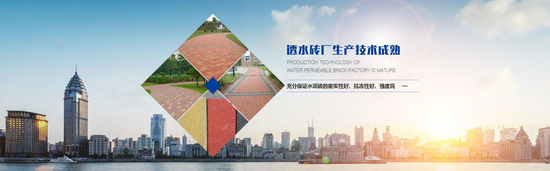 重庆路面砖厂